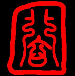 Wudang Healing Arts